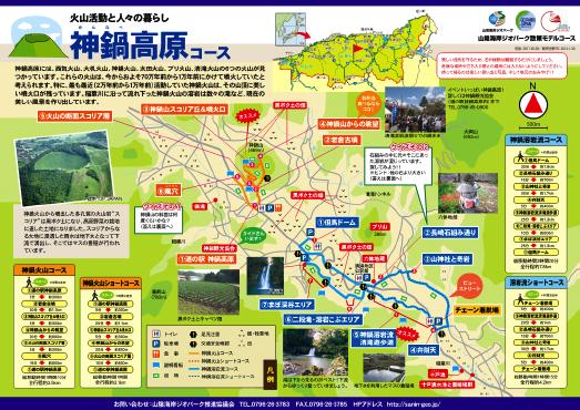 清滝地区溶岩流散策ルートマップ