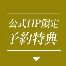 公式HPからのご予約がお得!